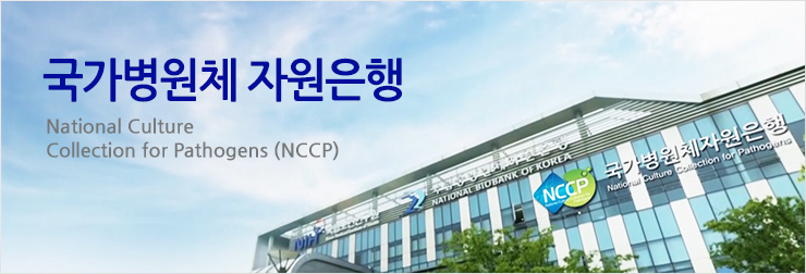 국가병원체자원은행. National Culture Collection for Pathogens(NCCP)
