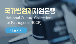 국가병원체자원은행 National Culture Collection for Pathogens 바로가기