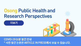 Osong Public Health and Research Perspectives 더보기 COVID-19 논문 발간 안내 * 사전 발간 논문은 ARTICLE IN PRESS에서 보실 수 있습니다.