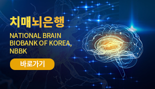 치매뇌조직은행 (National Brain Biobank of Korea, NBBK)